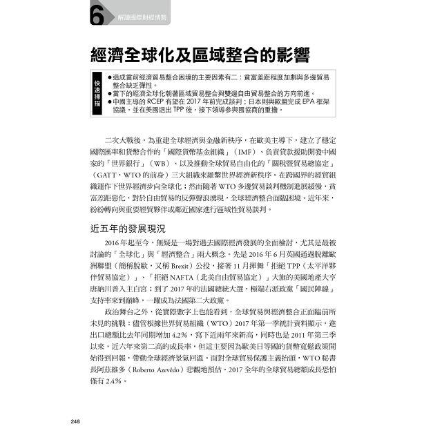 圖解看財經新聞解讀經濟現象【大幅增修版】