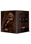 資本論(全3卷,改變人類歷史、震撼世界之思想鉅著,出版150週年