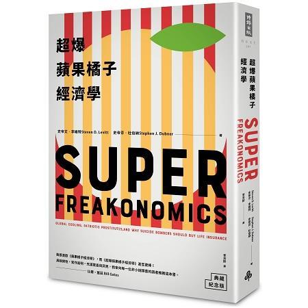 超爆蘋果橘子經濟學﹝典藏紀念版﹞
