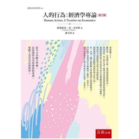 人的行為:經濟學專論(2版)