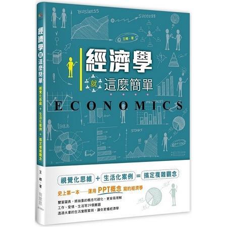 經濟學就這麼簡單