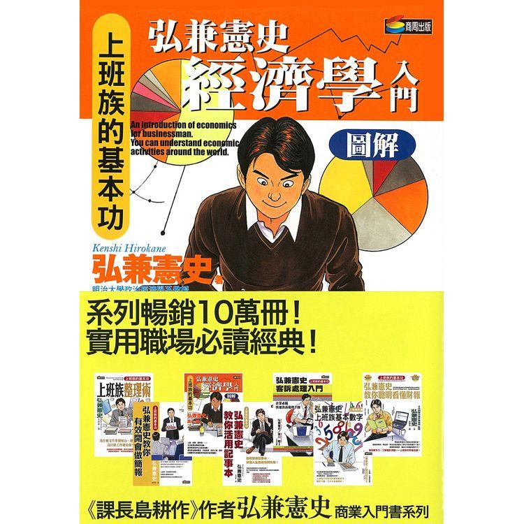 弘兼憲史經濟學入門圖解