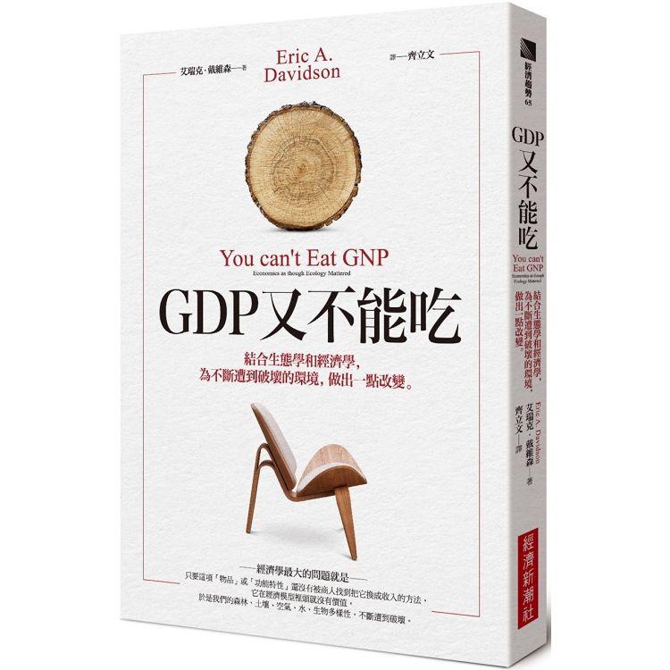 GDP又不能吃 : 結合生態學和經濟學, 為不斷遭到破壞的環境, 做出一點改變(另開視窗)