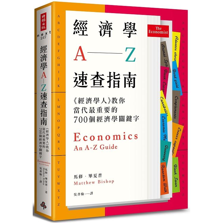 經濟學A:Z速查指南:《經濟學人》教你當代最重要的700個經濟學關鍵字
