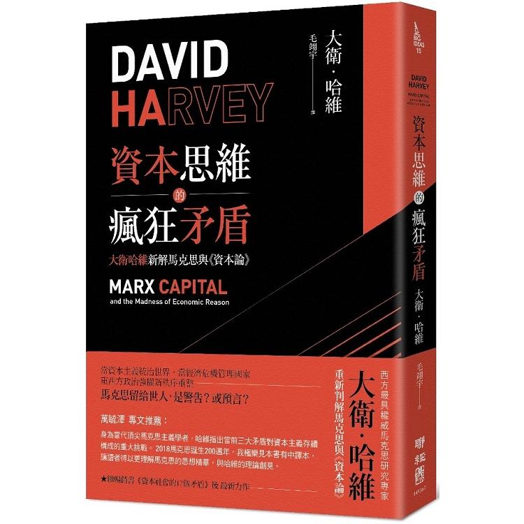 資本思維的瘋狂矛盾 :大衛哈維新解馬克思與<<資本論>>