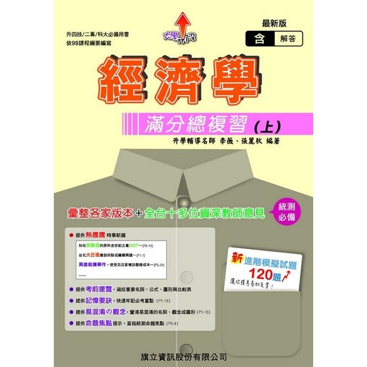 經濟學滿分總複習(上)(教用版)-107年版