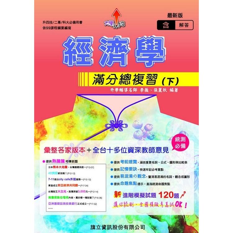 經濟學滿分總複習(下)(教用版)-107年版