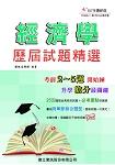 經濟學 歷屆試題精選-106年版