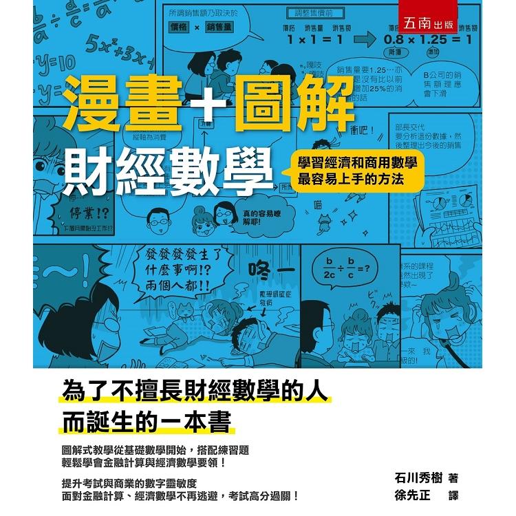 漫畫+圖解財經數學:學習經濟和商用數學最容易上手的方法