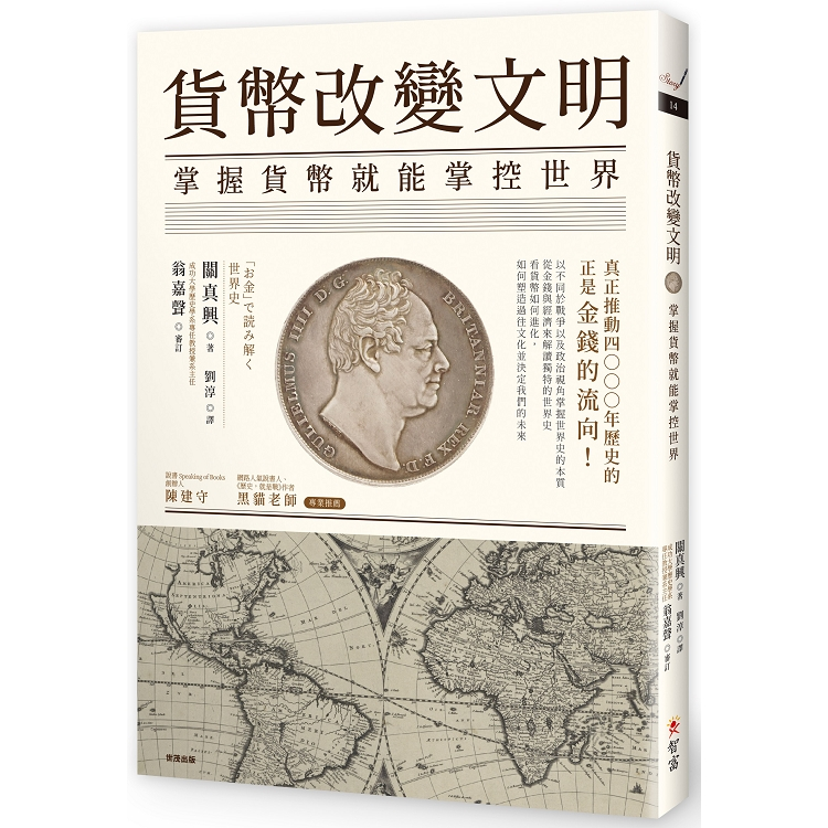 貨幣改變文明 : 掌握貨幣就能掌控世界