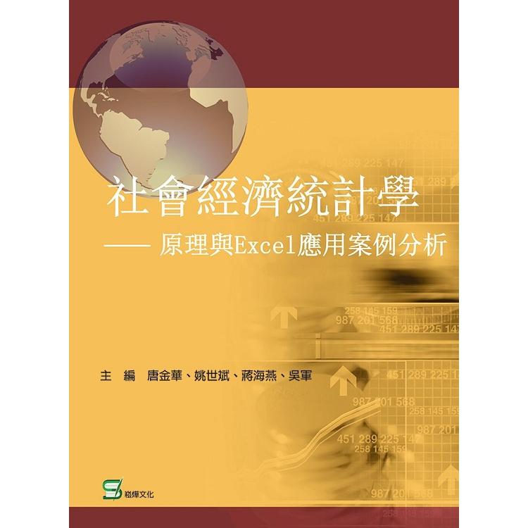 社會經濟統計學:原理與Excel應用案例分析