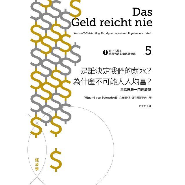 向下扎根!德國教育的公民思辨課5:是誰決定我們的薪水?為什麼不可能人人均富?生活就是一門經濟學