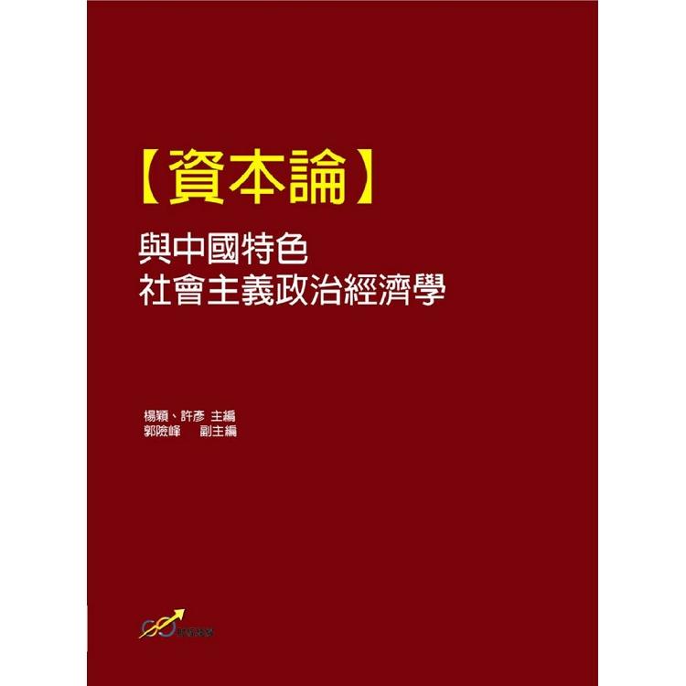 資本論與中國特色社會主義政治經濟學