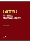 【資本論】與中國特色社會主義政治經濟學