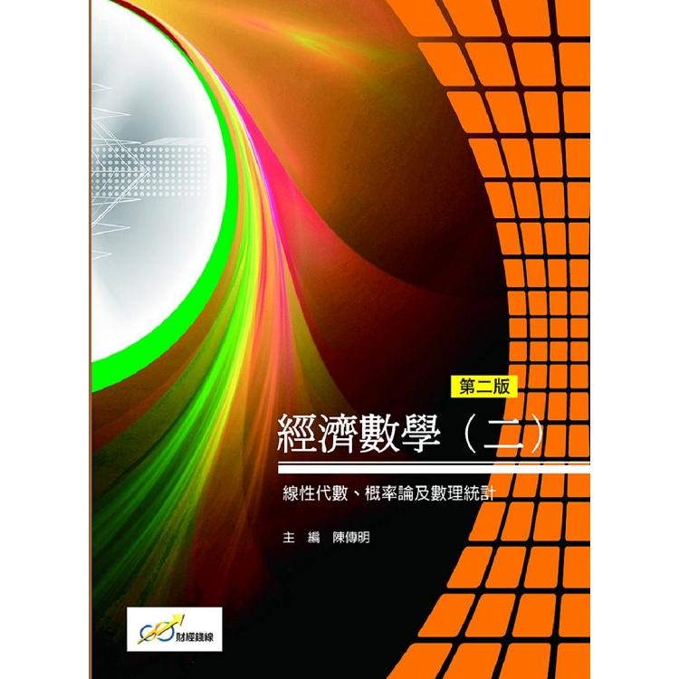 經濟數學(二)線性代數、概率論及數理統計(第二版)