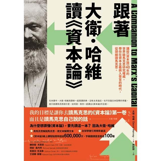跟著大衛.哈維讀《資本論》:講授《資本論》40年的世界級馬克思研究權威,帶你在資本主義病入膏肓的時代