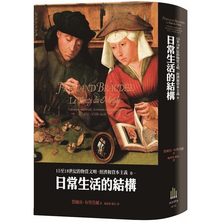 15至18世紀的物質文明、經濟和資本主義卷一:日常生活的結構(二版)