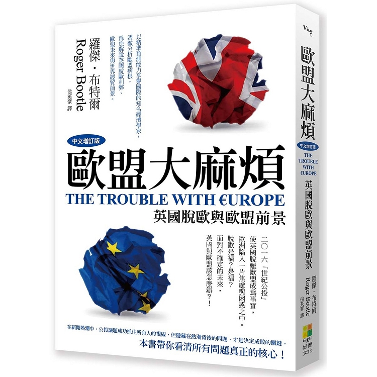 歐盟大麻煩(中文增訂版):英國脫歐與歐盟前景