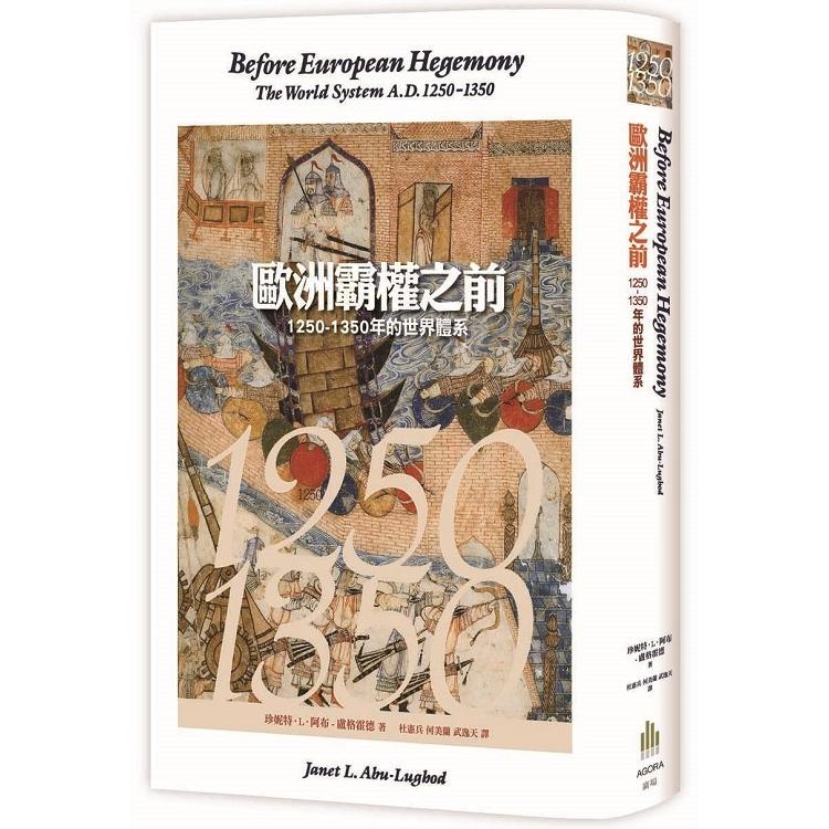 歐洲霸權之前:1250-1350年的世界體系