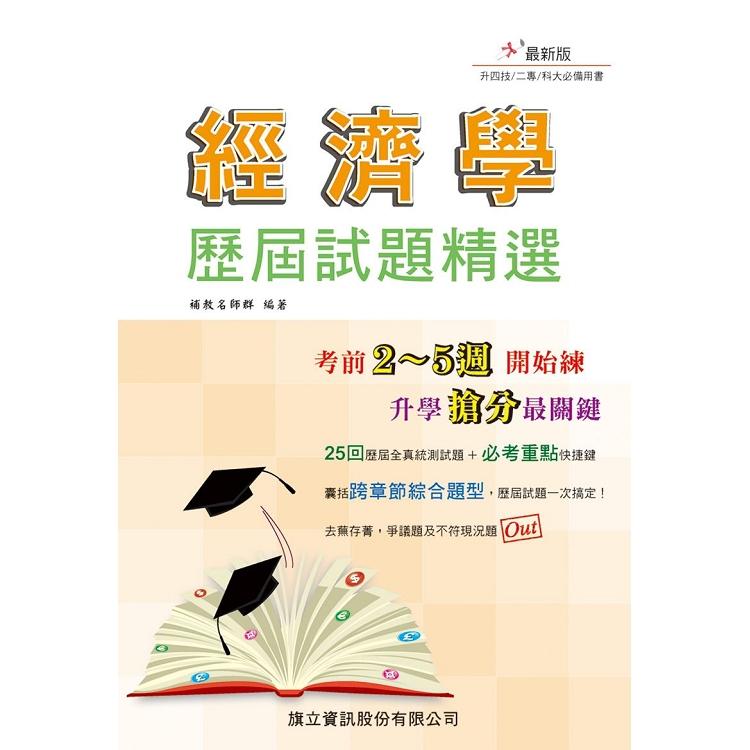 經濟學 歷屆試題精選-108年版