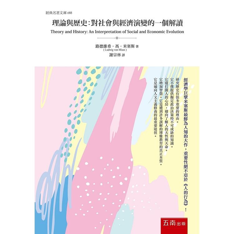理論與歷史:對社會與經濟演變的一個解讀
