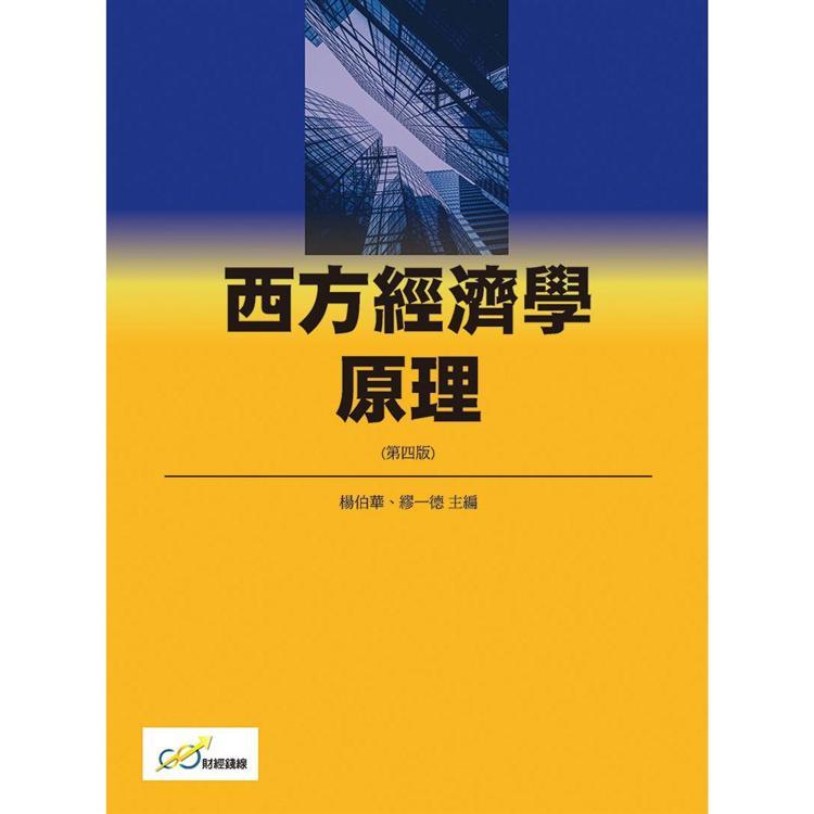 西方經濟學原理(第四版)