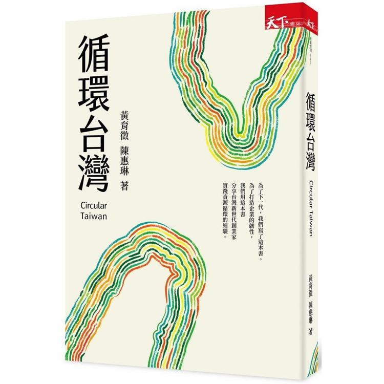 循環台灣=Circular Taiwan