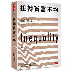 扭轉貧富不均 /