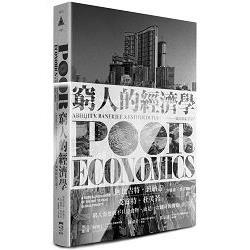 窮人的經濟學 :  如何終結貧窮? /