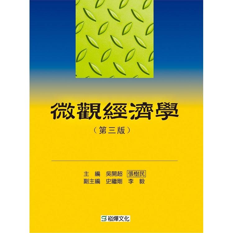 微觀經濟學(第三版)