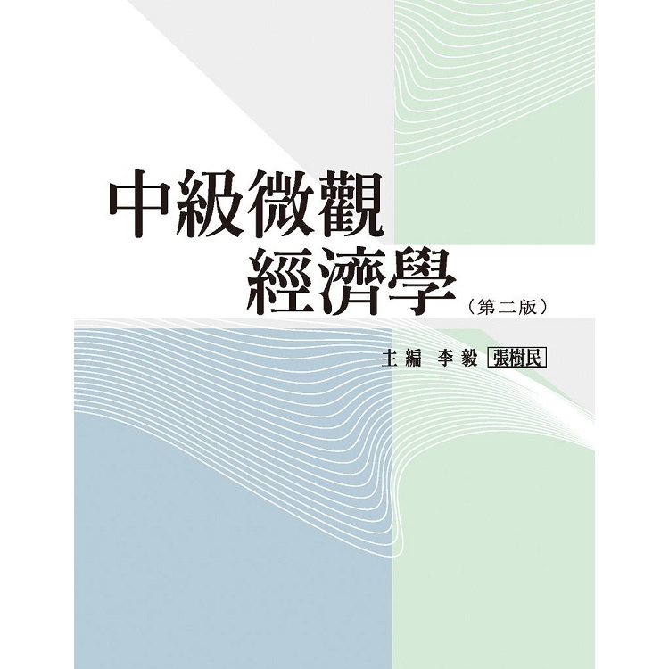 中級微觀經濟學(第二版)