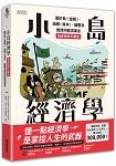 小島經濟學:關於魚(金錢)、漁網(資本)、儲蓄及借貸的經濟寓言 【插畫圖解珍藏版】