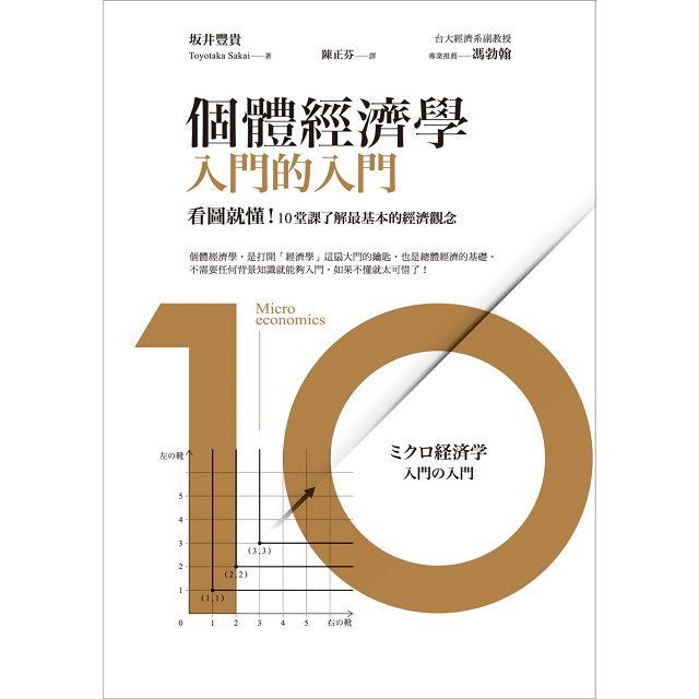 個體經濟學入門的入門:看圖就懂!10堂課了解最基本的經濟觀念