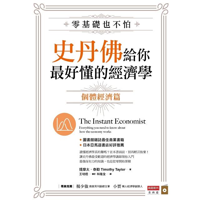 零基礎也不怕,史丹佛給你最好懂的經濟學:個體經濟篇