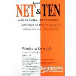 NET & TEN :  NET倒過來就是TEN。網路世紀有10個規則 /
