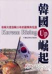 韓國崛起:駐韓大使旅韓20年的觀察與見證