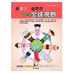 和孩子一起學習全球視野