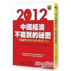 2012中國經濟不能說的祕密:一個趨勢投資家的真實告白