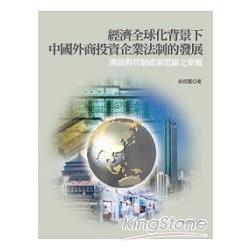 經濟全球化背景下中國外商投資企業法制的發展