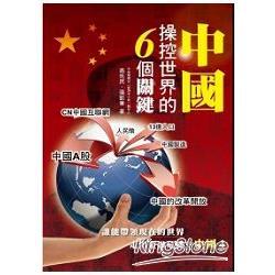 中國操控世界的 6 個關鍵