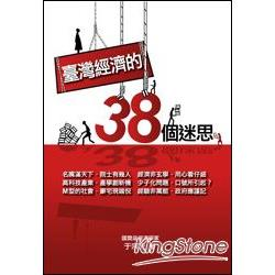 臺灣經濟的38個迷思