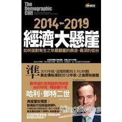 2014-2019經濟大懸崖:如何面對有生之年最嚴重的衰退、最深的低谷=The Demographic Cliff: How to Survive and Prosper During the Great Deflation of 2014-2019