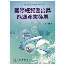 國際經貿整合與能源產業發展