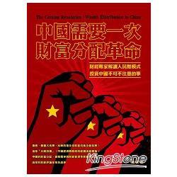 中國需要一次財富分配革命