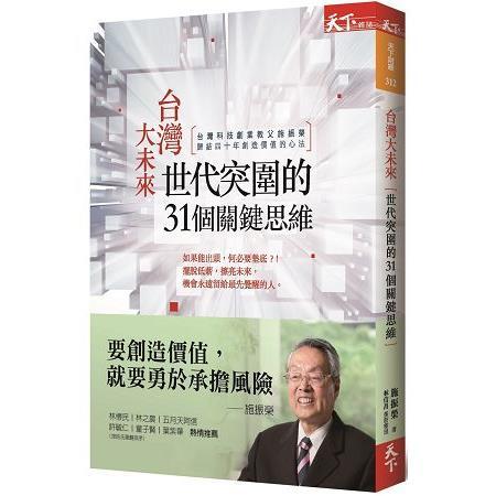 台灣大未來 :  世代突圍的31個關鍵思維 /