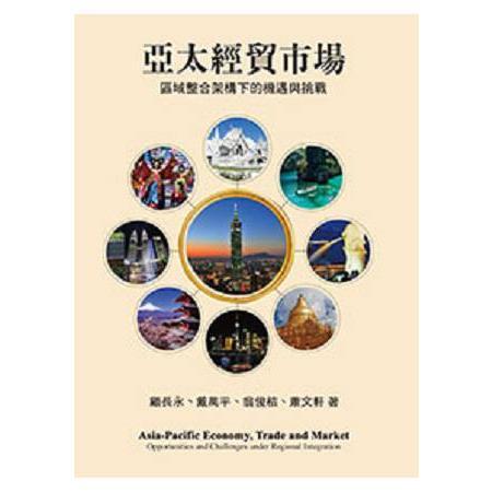 亞太經貿市場: 區域整合架構下的機遇與挑戰
