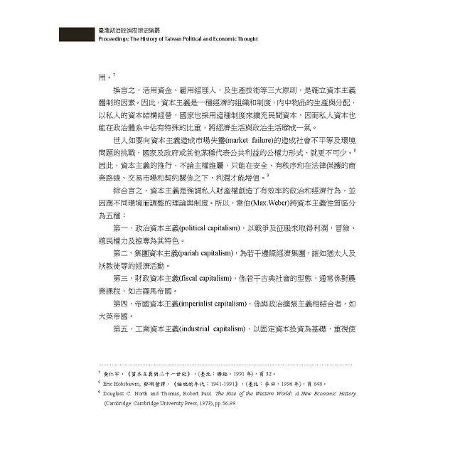 臺灣政治經濟思想史論叢