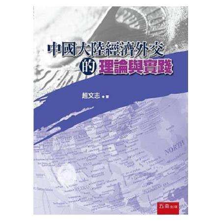 中國大陸經濟外交的理論與實踐