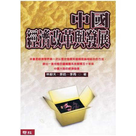 中國經濟改革與發展