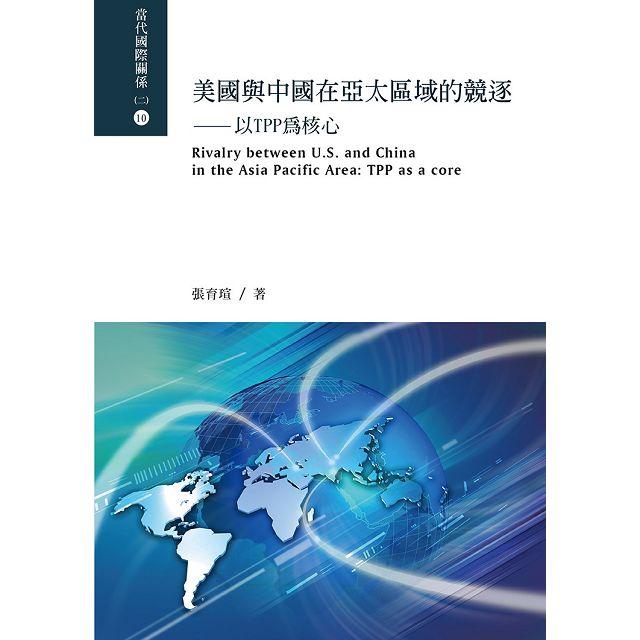美國與中國在亞太區域的競逐:以TPP為核心